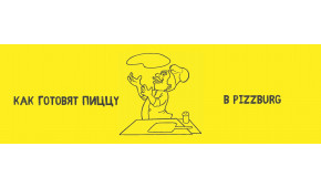 Фото - Как готовят пиццу в сети пиццерий Pizzbu - Пиццбург