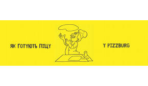 Фото - Як готують піцу в мережі піцерій Pizzbur - Піццбург