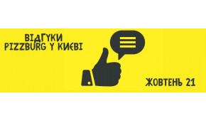Фото - Відгуки Pizzburg Київ. Жовтень 21 - Піццбург
