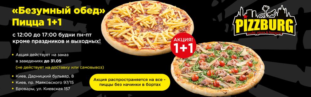 Фото - Акция - Безумный обед! Пицца 1+1! - Пиццбург