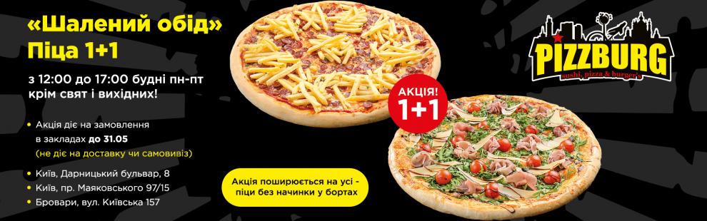 Фото - Акція - Шалений обід! Піца 1+1! - Піццбург