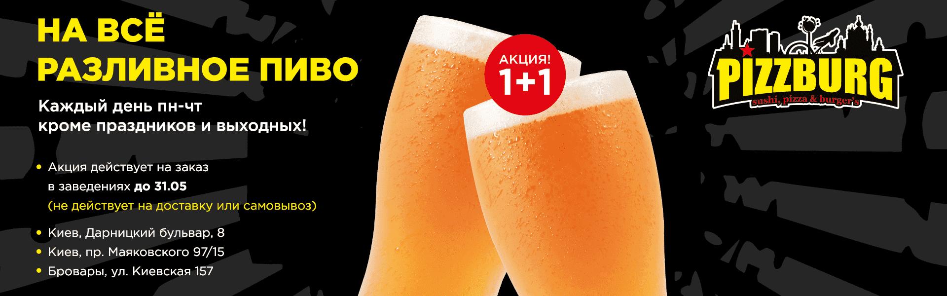 """Фото - Акция """"Пиво 1+1"""" - Пиццбург"""