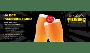 """Фото - Акція """"Пиво 1+1"""" - Піццбург"""
