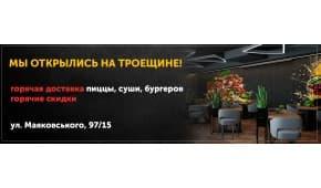11 МАЯ ОТКРЫТИЕ ДОСТАВКИ PIZZBURG НА ТРОЕЩИНЕ!