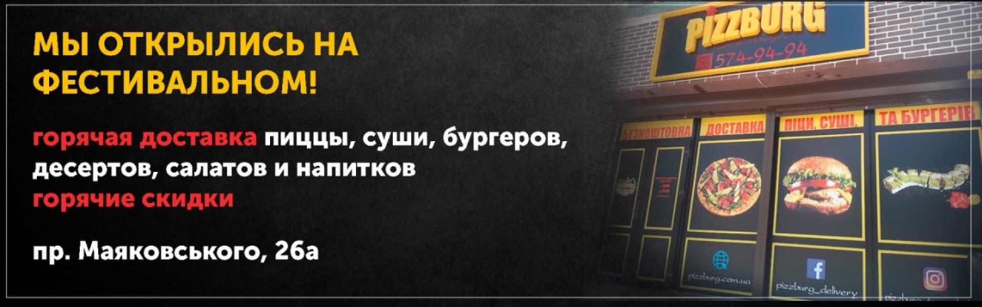1 ИЮНЯ ОТКРЫТИЕ НА МАЯКОВСКОГО 26А!