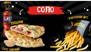 """Фото - Комбо """"Соло"""" (для одного) - Пиццбург"""